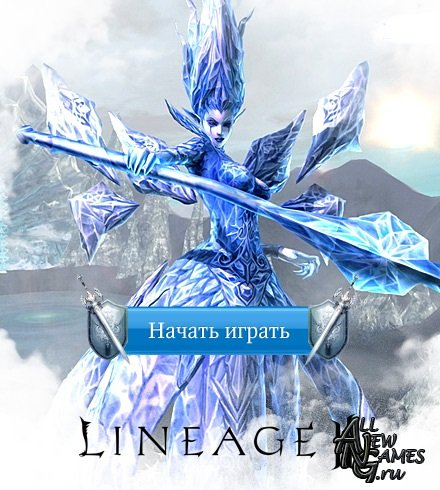 Lineage 2 The Chaotic Throne: High Five (2010/RUS)