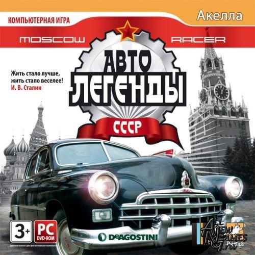 Московский гонщик (PC) 2009 / Mosсow Racer (PC) 2009