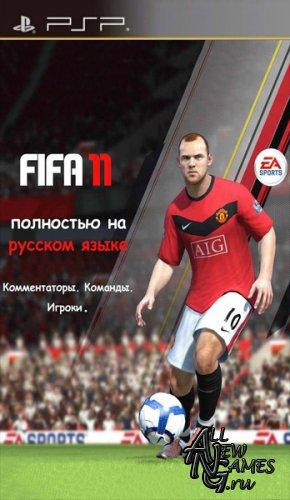 FIFA 11 (2010/PSP/RUS)