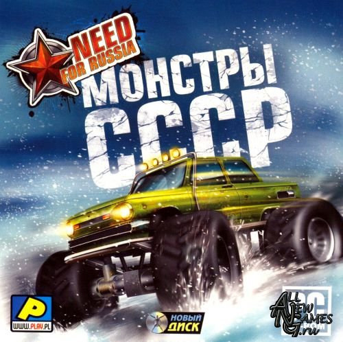 Need for Russia. Монстры СССР / Russian Classics: Bigfoot Competition (2010/Новый Диск/RUS)