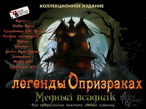 Haunted Legends: The Bronze Horseman Collector's Edition / Легенды о п
