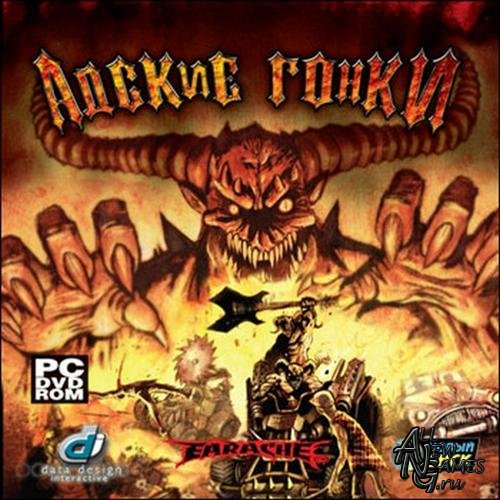 Адские гонки / Earache Extreme Metal Racing (2007/RUS/PC)