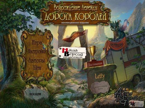 Возрождение Легенды: Дорога Королей (2013/RUS)