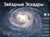 Звездные эскадры / Star Squadrons